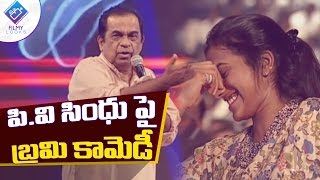 Brahmanandam Comedy Satire On P V Sindhu  | Jaguar Audio Launch