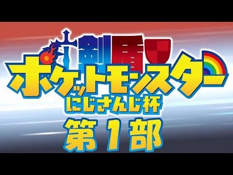 ポケットモンスターソードシールド にじさんじ杯 第1部【#剣盾にじさんじ杯】