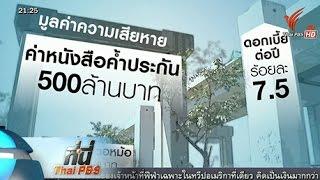 ที่นี่ Thai PBS - 4 ธ.ค. 58