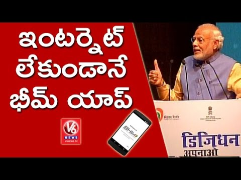 , title : 'PM Narendra Modi Launches UPI Based Mobile Payment App Called BHIM | V6 News'