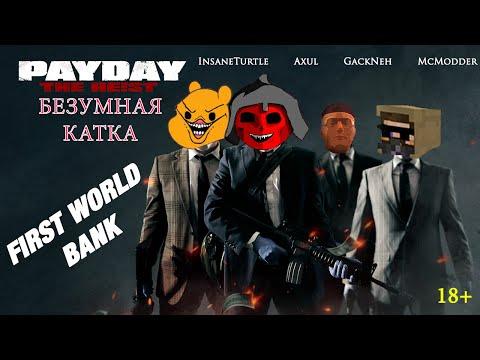 Payday: БЕЗУМНАЯ КАТКА - First World Bank (18+)