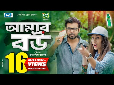 Download Amar Bou   Afran Nisho   Mehazabien Chowdhury   Tanzim Hasan Anik   Bangla New Eid Natok 2019 hd file 3gp hd mp4 download videos