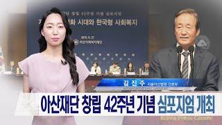 아산재단 창립 42주년 기념 심포지엄 개최 미리보기