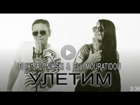 УЛЕТИМ - EDIK SALONIKSKI Vs ELLI MOURATIDOU OFFICIAL VIDEO CLIP (видео)