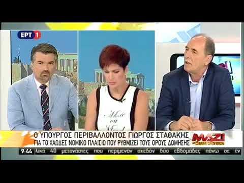 Γ. Σταθάκης: Ανάγκη διαμόρφωσης εθνικού χωροταξικού σχεδίου με ευρύτερη πολιτική συνεννόηση