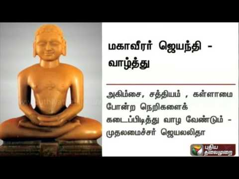 Jayalalithaa-Rosaiah-extend-Mahaveer-Jayanthi-greetings