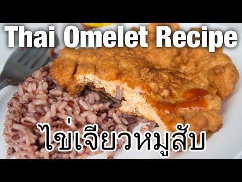 Thai Street Food Omelet Recipe (ไข่เจียวหมูสับ Kai Jeow Moo Sab)