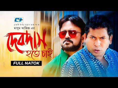 Debdash Hote Chai   Mosharraf Karim   Shimana   A.Kho.Mo.Hasan   Tushar Khan   Bangla Natok