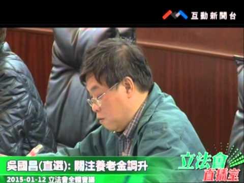吳國昌20150112立法會全體會議