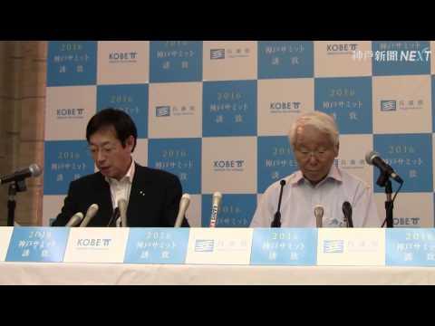 「2016神戸サミット」誘致表明