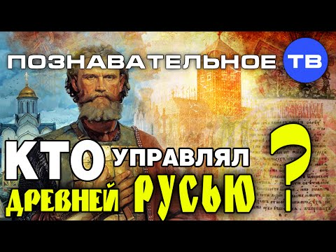 Кто управлял древней Русью (Познавательное ТВ Михаил Величко) - DomaVideo.Ru