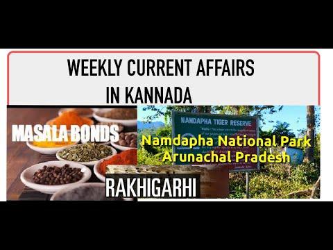 Weekly current affairs in Kannada by Namma La Ex Bengaluru   Weekly Current Affairs 2020