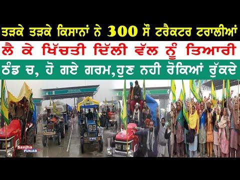 BARNALA NEWS | Kisan Union | Delhi Chalo Andolan | Farmers Protest | Centre Govt | Sanjha Punjab Tv