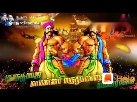 Video Mamannar Maruthu Pandiyar videos download in MP3, 3GP, MP4, WEBM, AVI, FLV January 2017