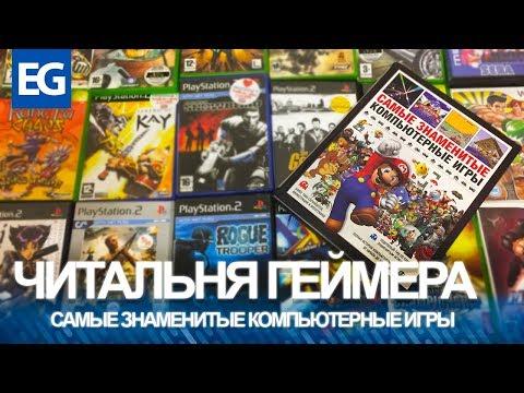 Самые Знаменитые Компьютерные Игры - Обзор (видео)