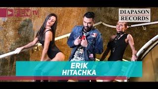 Erik - Хитачка (feat. SALI OKKA) videoklipp
