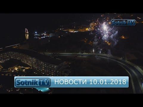 ИНФОРМАЦИОННЫЙ ВЫПУСК 10.01.2018