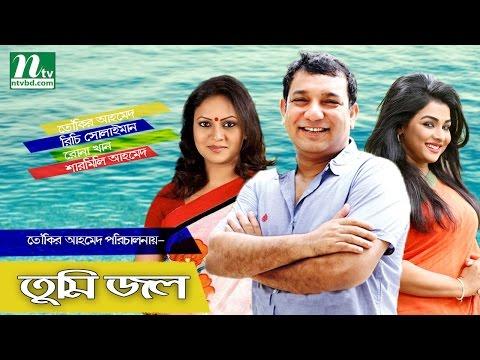 Bangla Drama Tumi Jol (তুমি জল) | Richi Solaiman, Towkir Ahmed, Runa Khan, Sharmili Ahmed