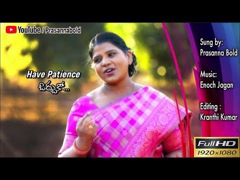Orchuko    ఓర్చుకో     Andhra Krysthava Keerthanalu Song #531    Cover By Prasanna Bold