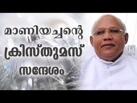 ക്രിസ്മസ് ഒരുക്ക സന്ദേശങ്ങൾ   Rev Fr MANI PUTHIYIDOM   Episode 10   Christmas Orukka Sandeshangal