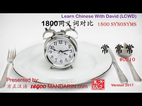 1800 Synonyms - 0210 常 常常 -Learn Chinese Online Video Course