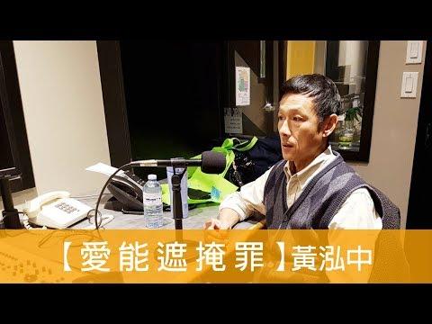 電台見證 黃泓中 (愛能遮掩罪) (04/15/2018 多倫多播放)