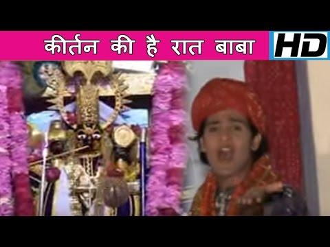 Video कीर्तन की है रात बाबा | Kirtan Ki Hai Raat Baba | Rajasthani Bhajan | Jagdish Vaishnav download in MP3, 3GP, MP4, WEBM, AVI, FLV January 2017