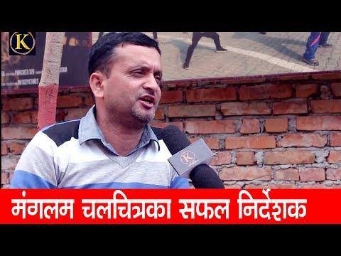 (चलचित्र मंगलमका सफल निर्देशक नवल नेपाल INTERVIEW WITH NAWAL NEPAL - Duration: 13 minutes.)