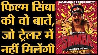 Video Simmba में Ranveer Singh एक करप्ट पुलिसवाले के किरदार में दिखाई देंगे | Rohit Shetty | Sara Ali Khan MP3, 3GP, MP4, WEBM, AVI, FLV Desember 2018