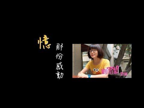 何亞竹-《2019憶起教師節》徵件票選活動