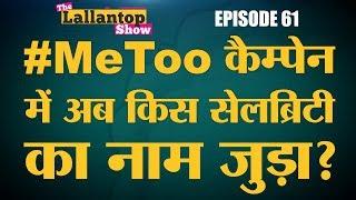 Video लोगों को Sexually Harass करने वालों की लिस्ट लंबी होती जा रही है |MeToo Campaign|LallantopShow|8 Oct MP3, 3GP, MP4, WEBM, AVI, FLV Oktober 2018