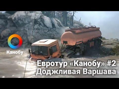 Евротур «Канобу» #2: Пробитое колесо и дождливая Варшава (Roadblog)
