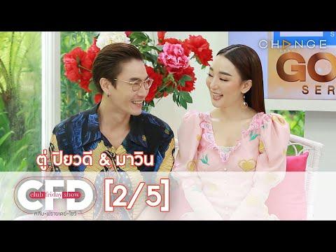 Club Friday Show - ตู่ & มาวิน วันที่ 3 ตุลาคม 2563 [2/5] | CHANGE2561