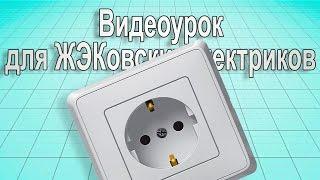 Как установить розетку в советскую коробку.