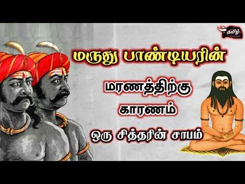 Video மருது பாண்டியர் பற்றி அறியாத தகவல்..! Maruthu pandiyar history | Tamil creators download in MP3, 3GP, MP4, WEBM, AVI, FLV January 2017
