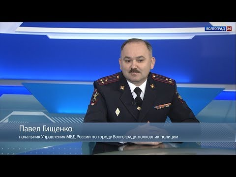 Павел Гищенко, начальник Управления МВД России по городу Волгограду, полковник полиции