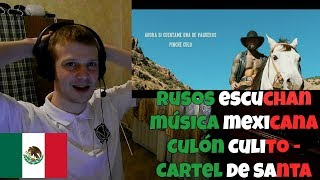 RUSSIANS REACT TO MEXICAN MUSIC | Culón Culito - Cartel de Santa | REACTION | reacción