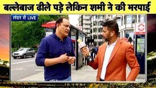 Aaj Tak Show: Azhar ने कहा बल्लेबाजी फ्लॉप हुई तो गेंदबाजों ने की भरपाई   #CWC19