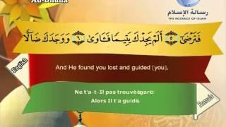 Quran translated (english francais)sorat 93 القرأن الكريم كاملا مترجم بثلاثة لغات سورة الضحى