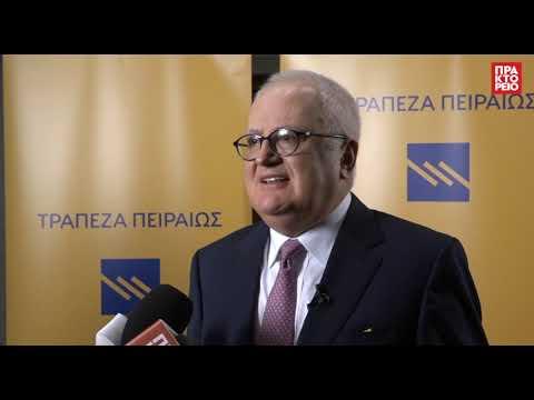 Δήλωση του προέδρου της Τράπεζας Πειραιώς Γιώργου Χατζηνικολάου