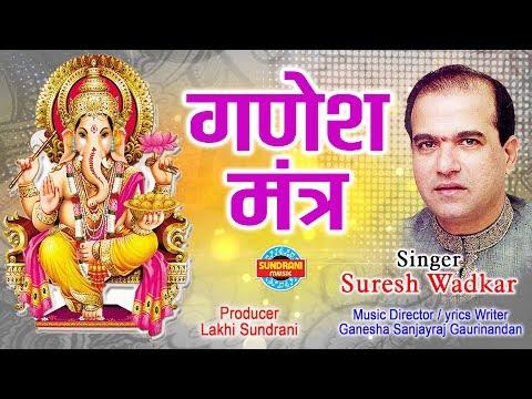 Video Ganesh Mantra - Om Gan Ganpataye Namo Namah Shree Siddhi Vinayak Namo Namah - Suresh Wadkar download in MP3, 3GP, MP4, WEBM, AVI, FLV January 2017