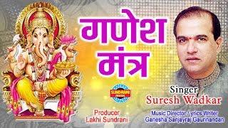 गणेश मंत्र - Suresh Wadkar_भगवान श्रीगणेश के दिव्य और चमत्कारी मंत्र 2019