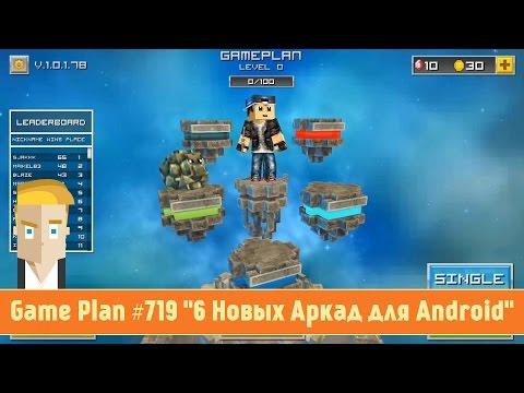 Game Plan #719 \