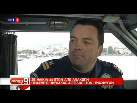 Πανελλήνια θλίψη για τον αιφνίδιο θάνατο του «Ήρωα του Αιγαίου» | ΕΡΤ