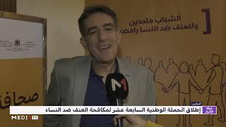 المغرب .. إطلاق الحملة الوطنية السابعة عشر لمكافحة العنف ضد النساء