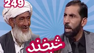 SHABKHAND_1TV AFGHANISTAN COMEDY SHOW_EP 249 _02 05 2013