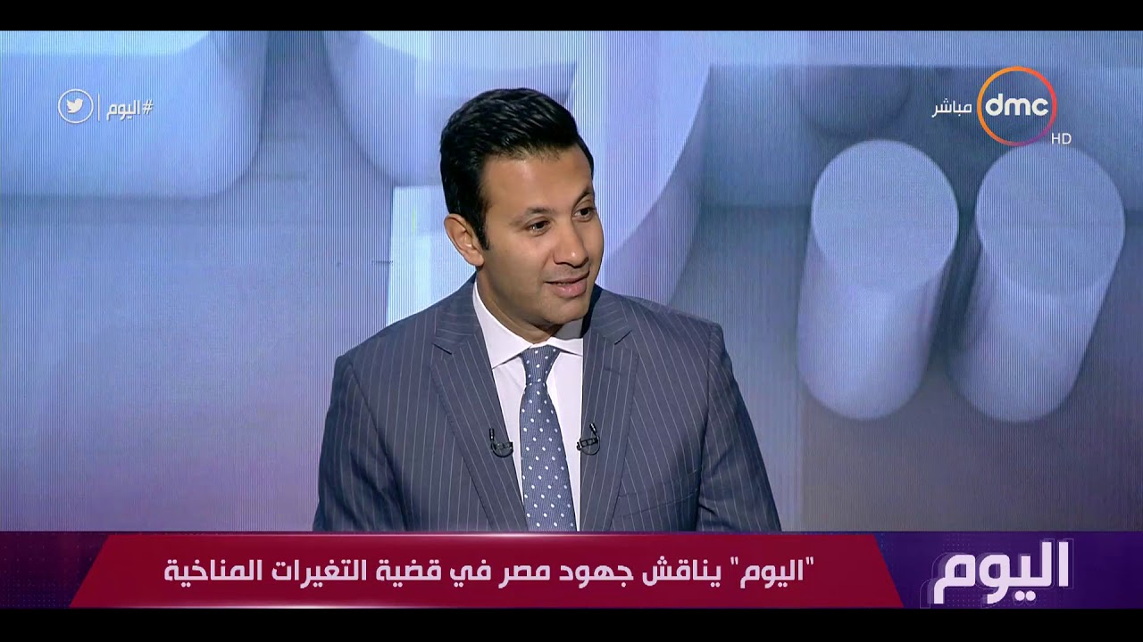 """اليوم - """"اليوم"""" يناقش جهود مصر في قضية التغيرات المناخية"""