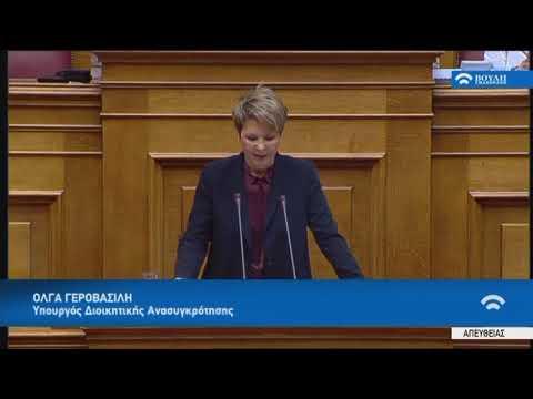 Ο.Γεροβασίλη (Υπουργός Διοικητικής Ανασυγκρότησης)(Προϋπολογισμός 2018)(18/12/2017)