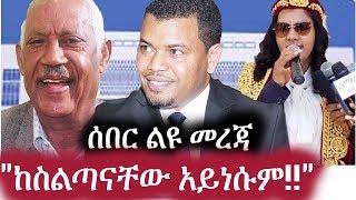 Ethiopia: ሰበር ልዩ መረጃ  ..