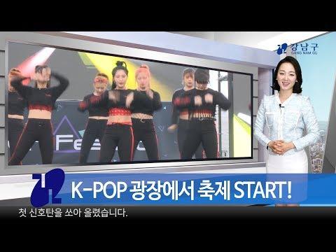 2018년 4월 셋째주 강남구 종합뉴스